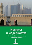 Islam and Modernity cover thmb