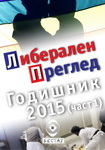 Librev Yearbook 2015 1 cover thmb