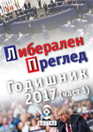 Librev Yearbook 2017 Cover thmb