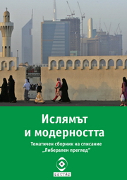 Islam and Modernity cover thmb big
