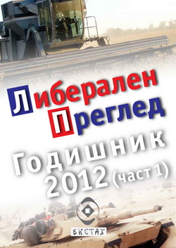 Librev Yearbook 2012 1 cover thmb