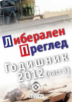 Librev Yearbook 2012 3 cover thmb