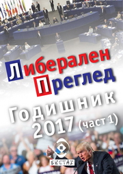 Librev Yearbook 2017 1 Cover thmb big