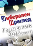Librev Yearbook 2015 3 cover thmb big