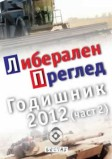 Librev Yearbook 2012 2 cover thmb